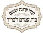 Rabbi Taubs Shul